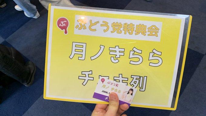 ぶどう党 in 東京アイドル劇場mini @YMCAホール 2021/5/9
